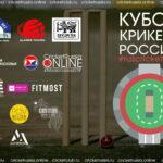 Расписание турнира на Кубок Крикета России 2021